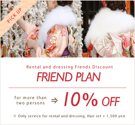Rental and dressing Frends Discount│FRIEND PLAN